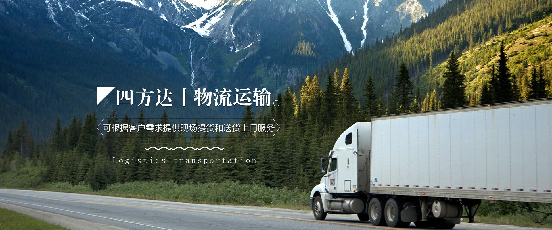大连货物运输
