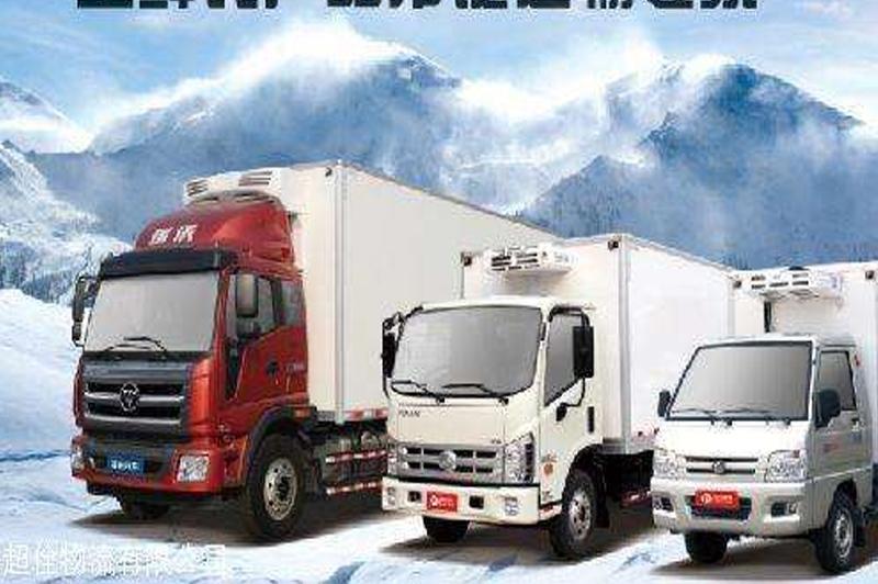 冷链保温运输